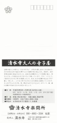 2013_terakoya_2