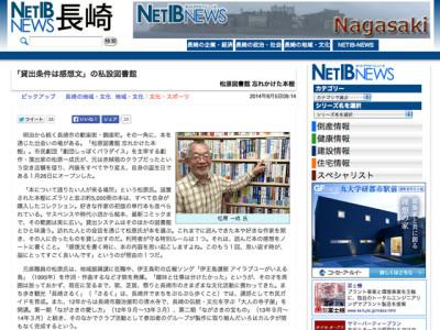 netibnews_nagasaki
