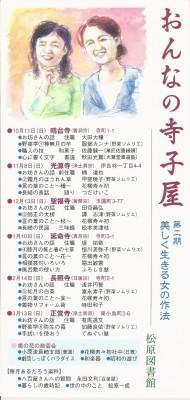 terakoya_20151011_01