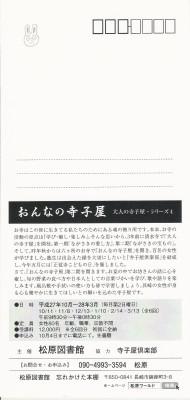 terakoya_20151011_02