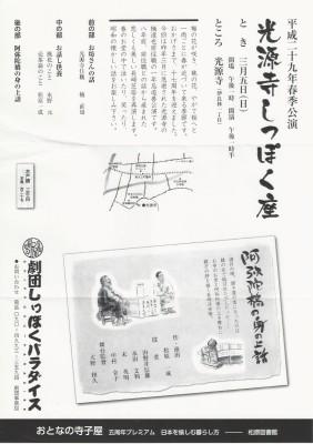 kogenji_20170305
