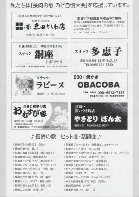 20180204_nodojiman_b