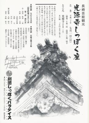 kogenji_20180701